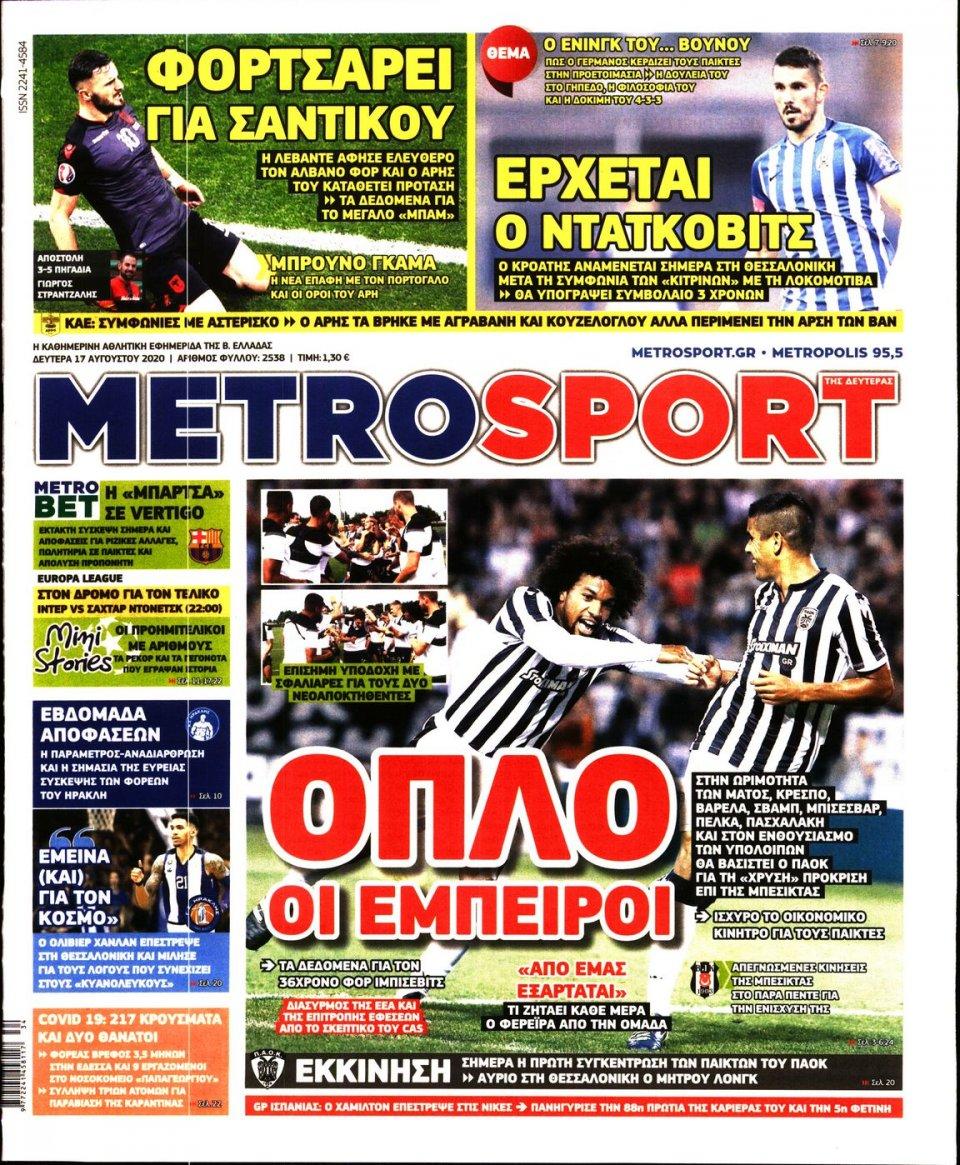Πρωτοσέλιδο Εφημερίδας - METROSPORT - 2020-08-17