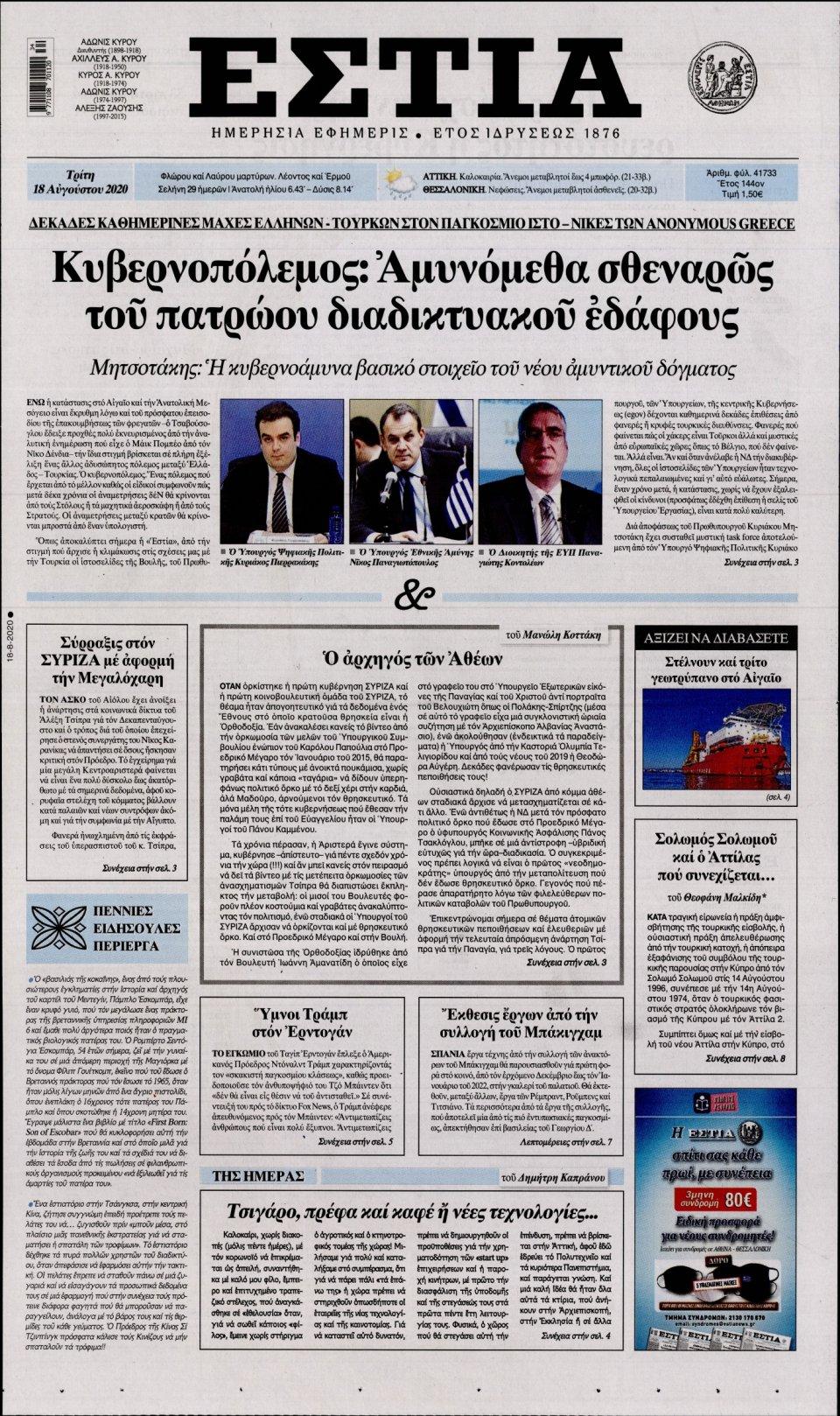 Πρωτοσέλιδο Εφημερίδας - Εστία - 2020-08-18