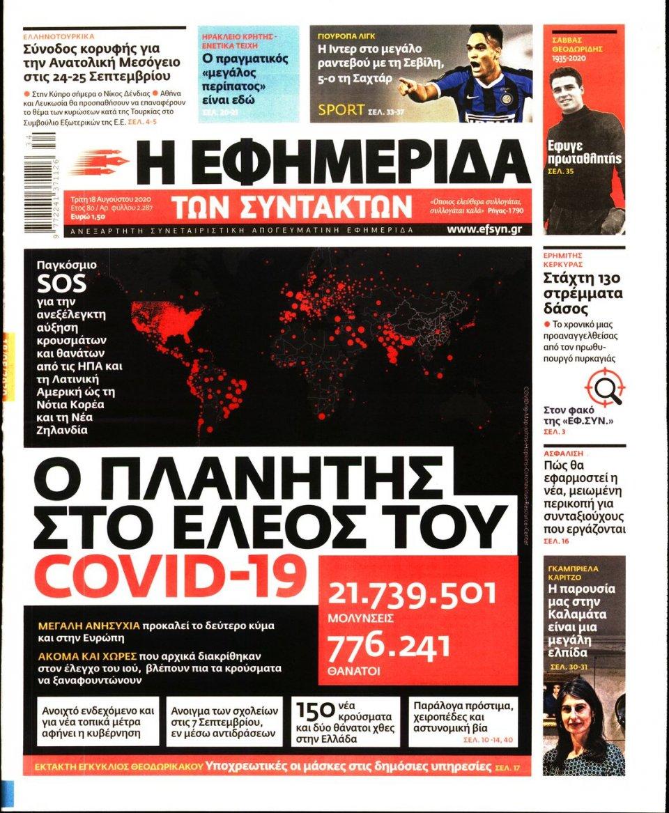 Πρωτοσέλιδο Εφημερίδας - Η ΕΦΗΜΕΡΙΔΑ ΤΩΝ ΣΥΝΤΑΚΤΩΝ - 2020-08-18