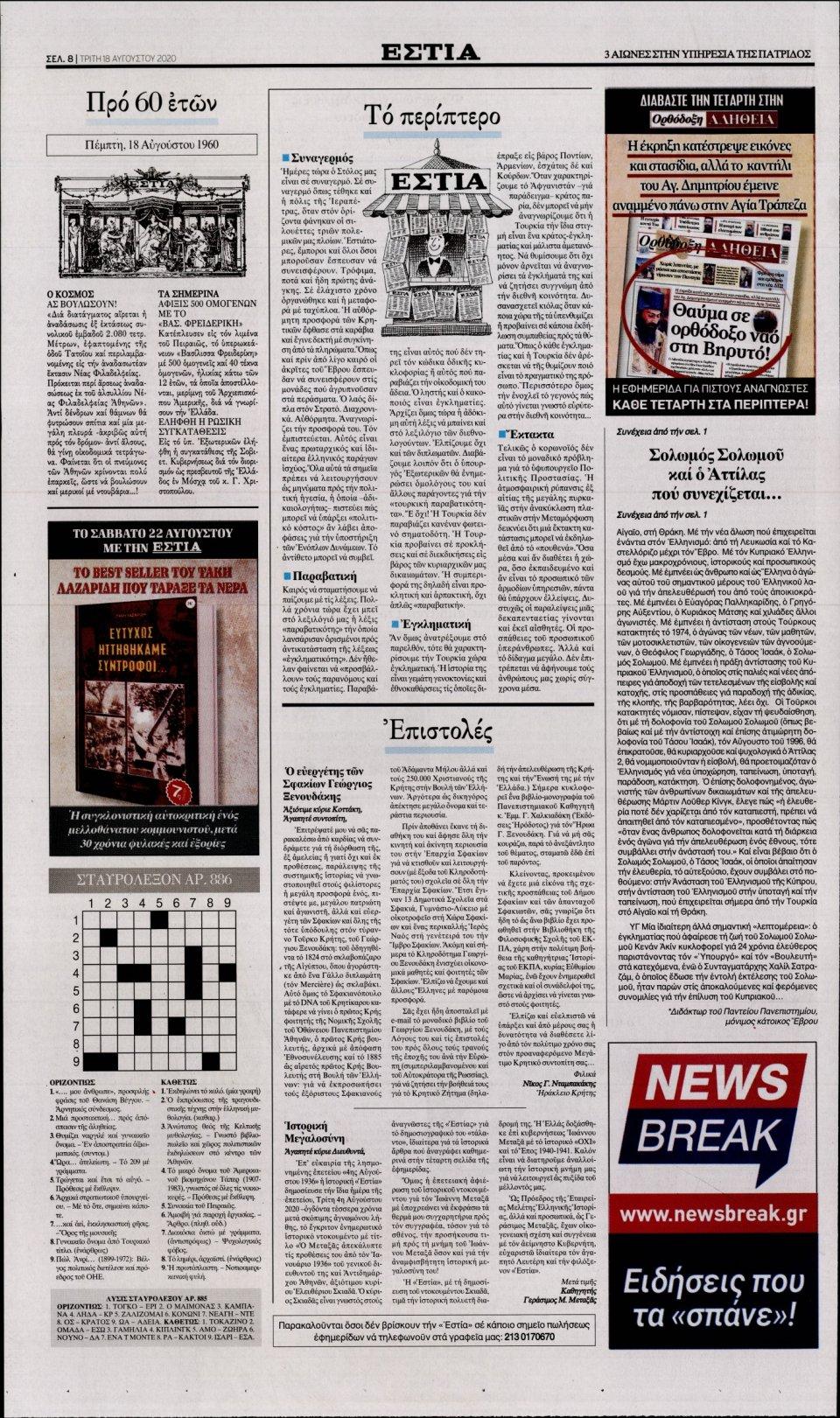 Οπισθόφυλλο Εφημερίδας - Εστία - 2020-08-18