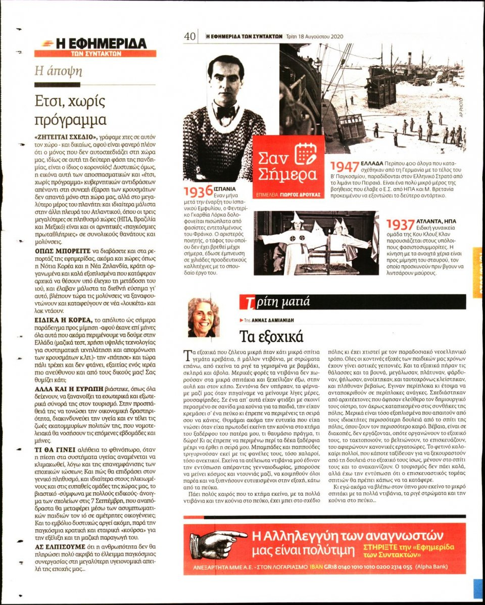 Οπισθόφυλλο Εφημερίδας - Η ΕΦΗΜΕΡΙΔΑ ΤΩΝ ΣΥΝΤΑΚΤΩΝ - 2020-08-18