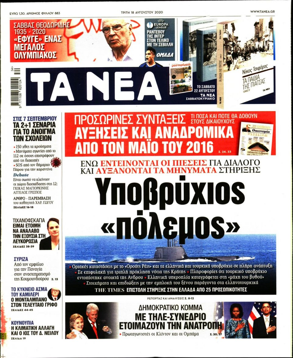 Πρωτοσέλιδο Εφημερίδας - Τα Νέα - 2020-08-18