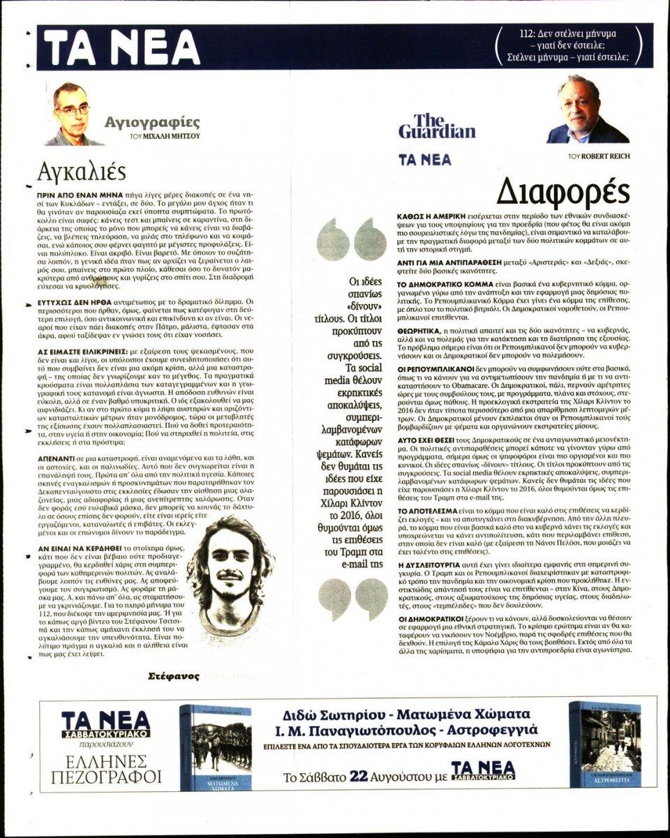 Οπισθόφυλλο Εφημερίδας - Τα Νέα - 2020-08-18