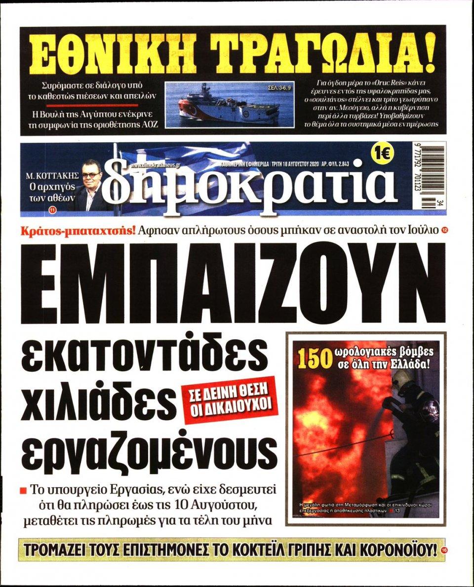 Πρωτοσέλιδο Εφημερίδας - ΔΗΜΟΚΡΑΤΙΑ - 2020-08-18