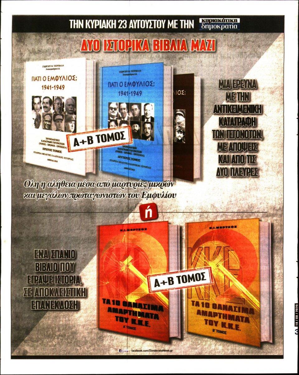 Οπισθόφυλλο Εφημερίδας - ΔΗΜΟΚΡΑΤΙΑ - 2020-08-18