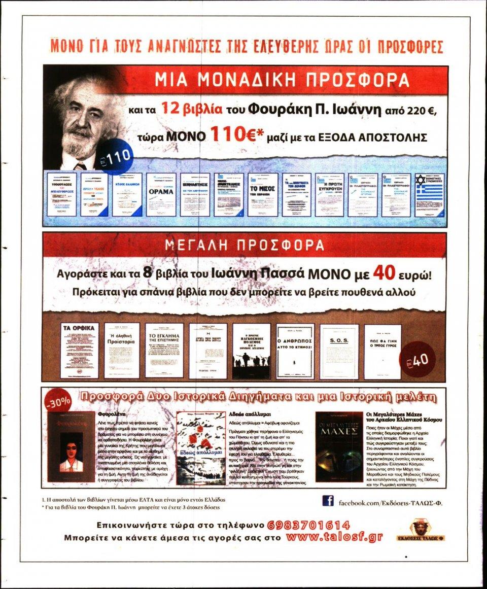 Οπισθόφυλλο Εφημερίδας - Ελεύθερη Ώρα - 2020-08-18