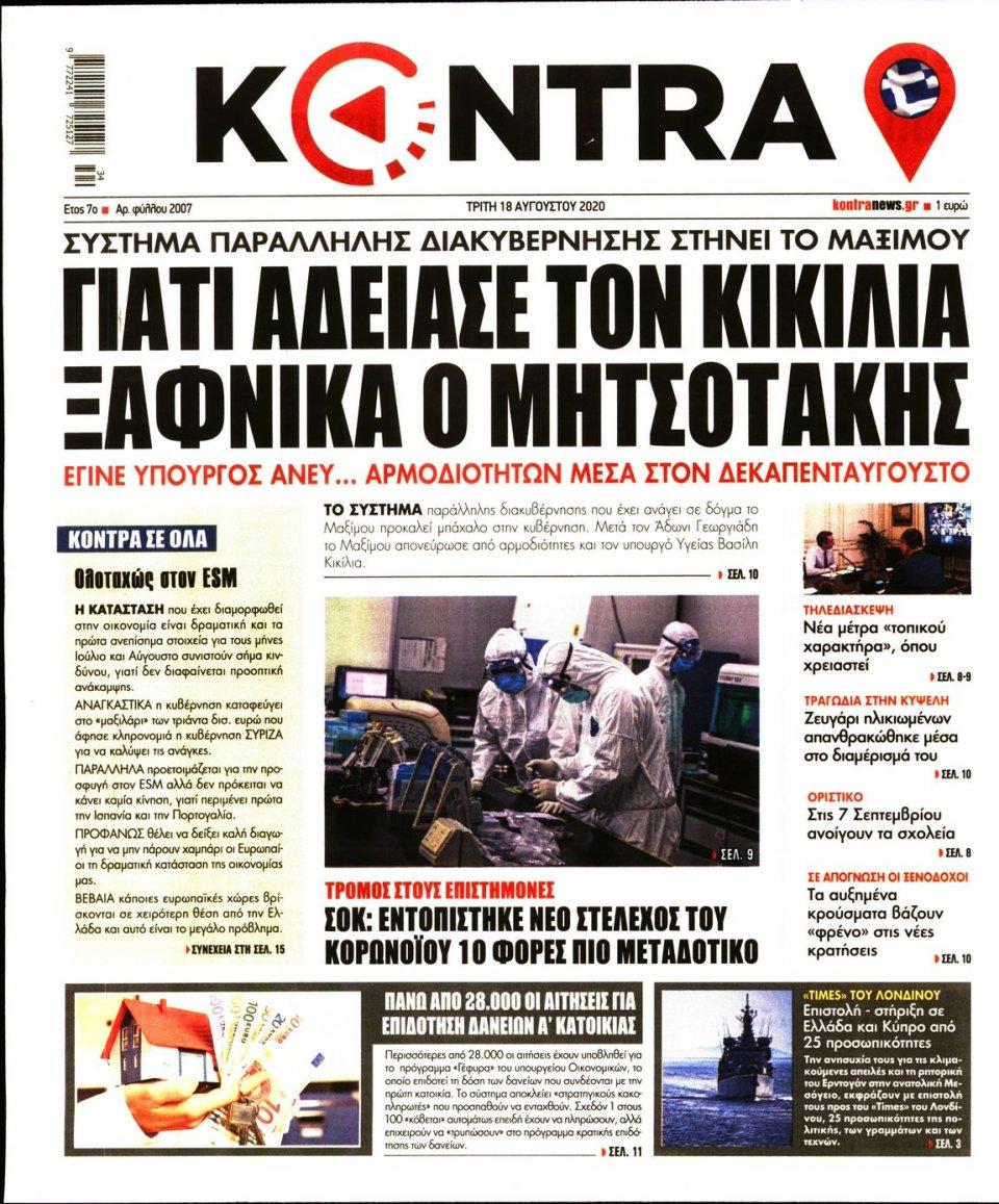 Πρωτοσέλιδο Εφημερίδας - KONTRA NEWS - 2020-08-18