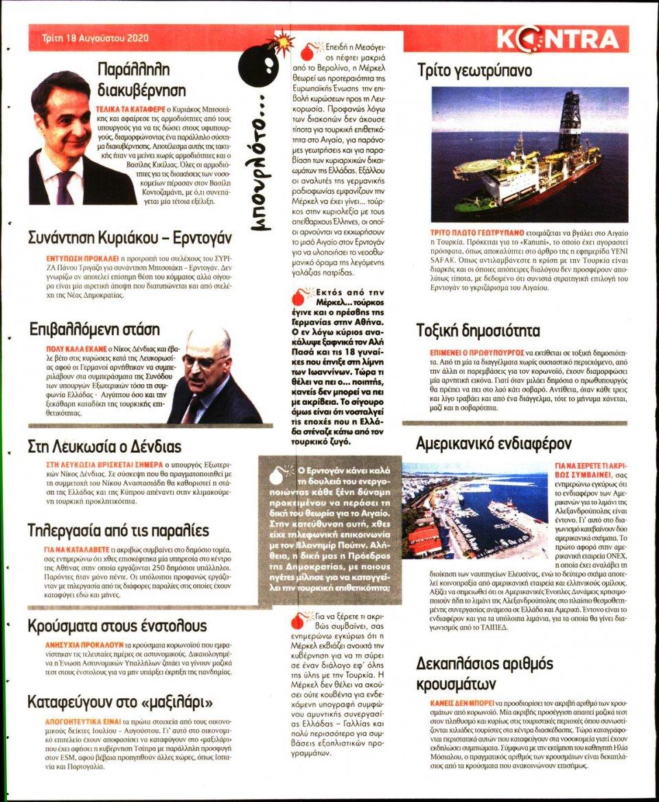 Οπισθόφυλλο Εφημερίδας - KONTRA NEWS - 2020-08-18