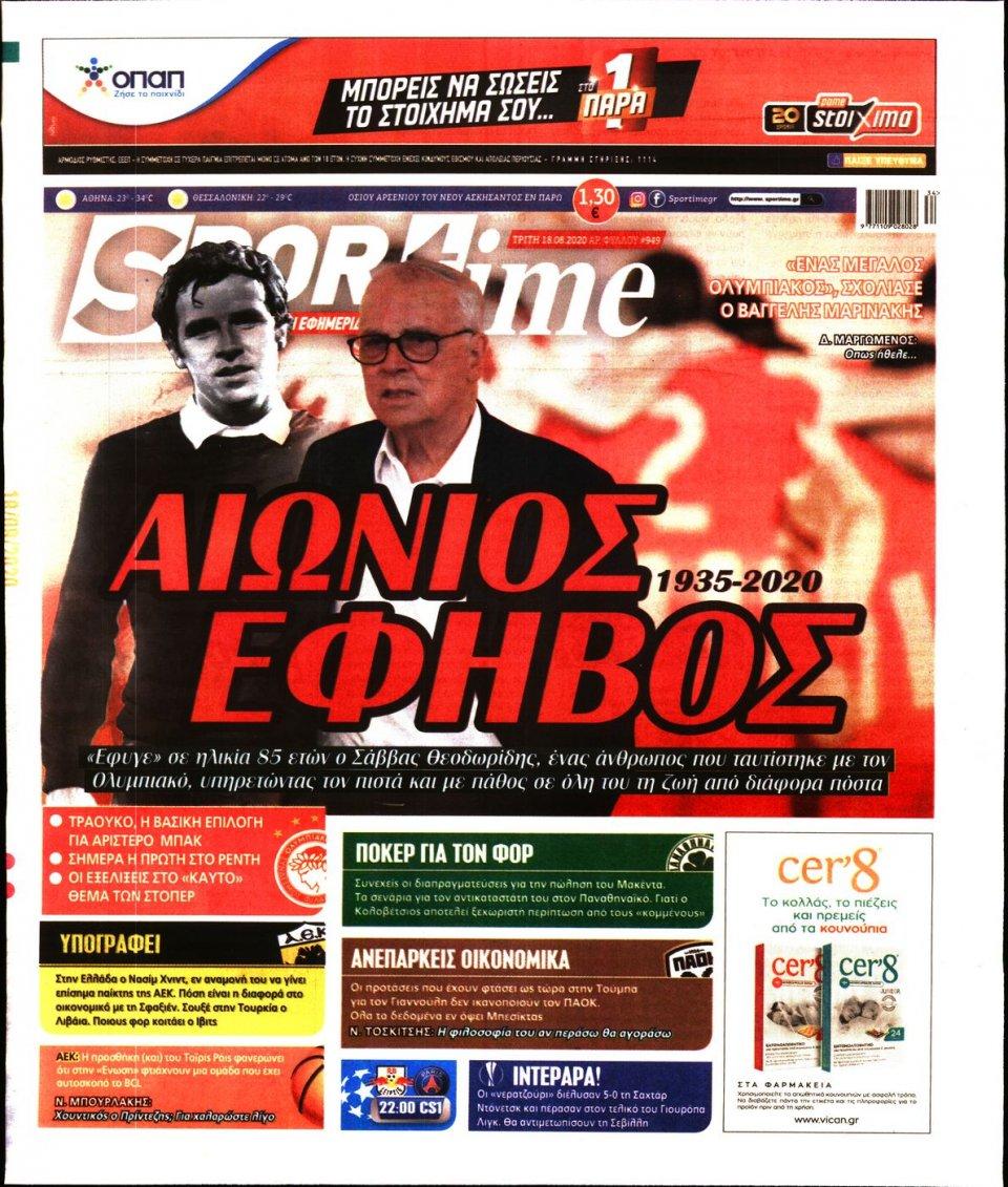 Πρωτοσέλιδο Εφημερίδας - SPORTIME - 2020-08-18