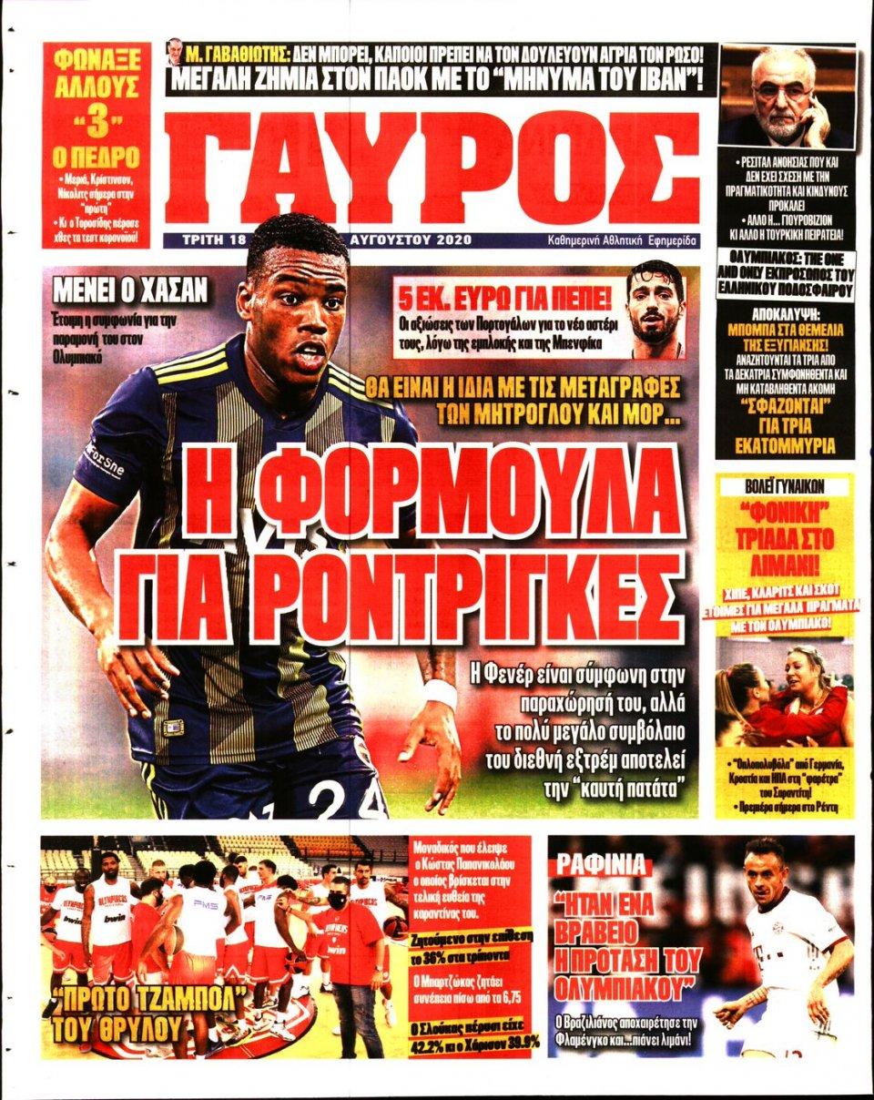 Οπισθόφυλλο Εφημερίδας - Πρωταθλητής - 2020-08-18