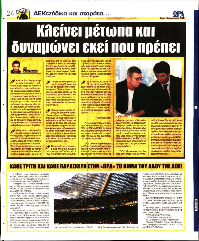 Οπισθόφυλλο Εφημερίδας - Ώρα για Σπόρ - 2020-08-18