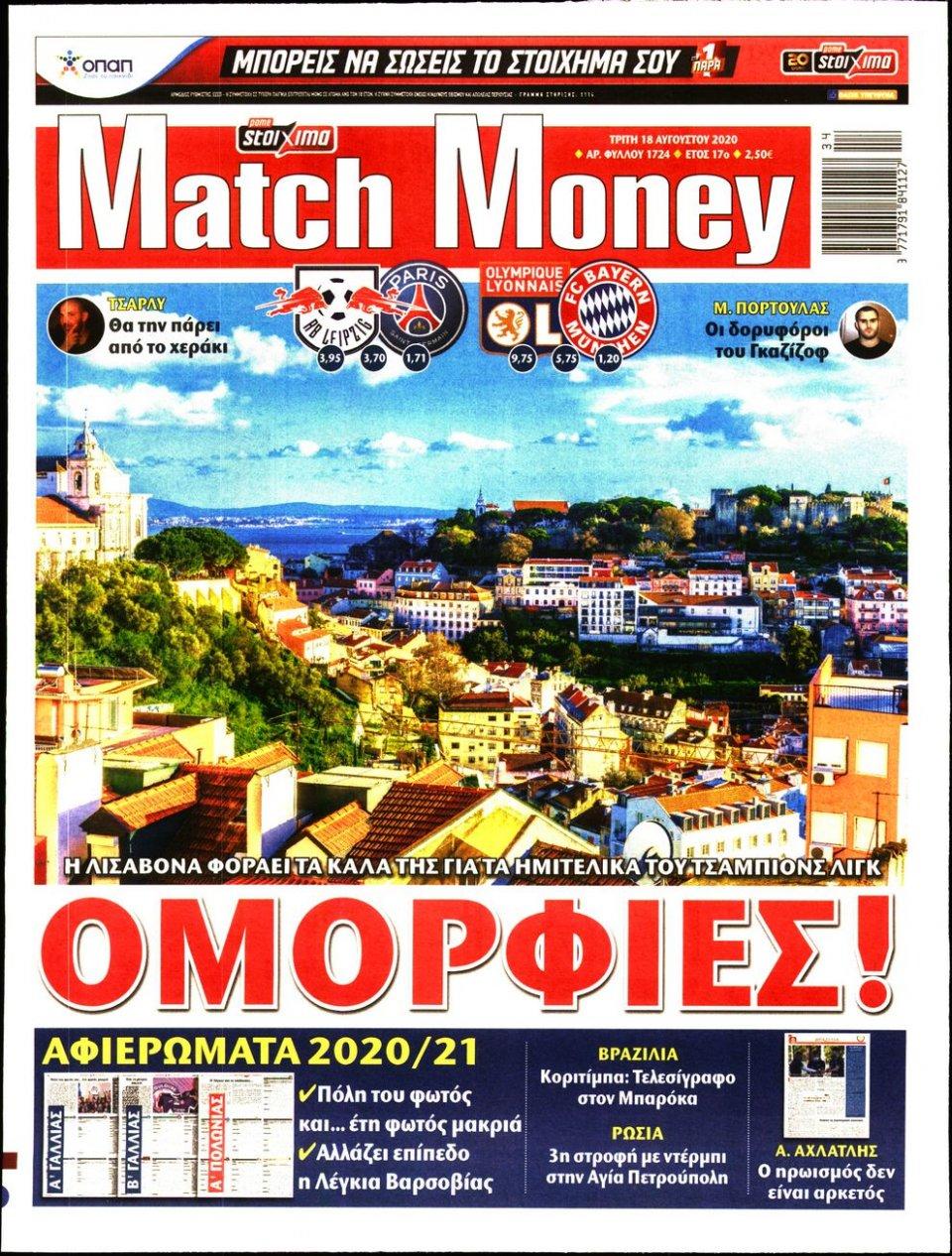 Πρωτοσέλιδο Εφημερίδας - Match Money - 2020-08-18