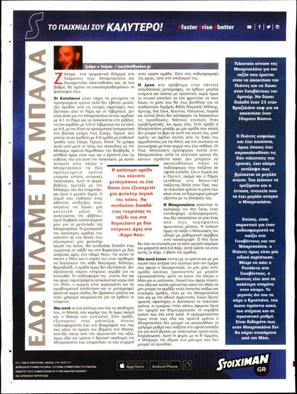 Οπισθόφυλλο Εφημερίδας - Match Money - 2020-08-18