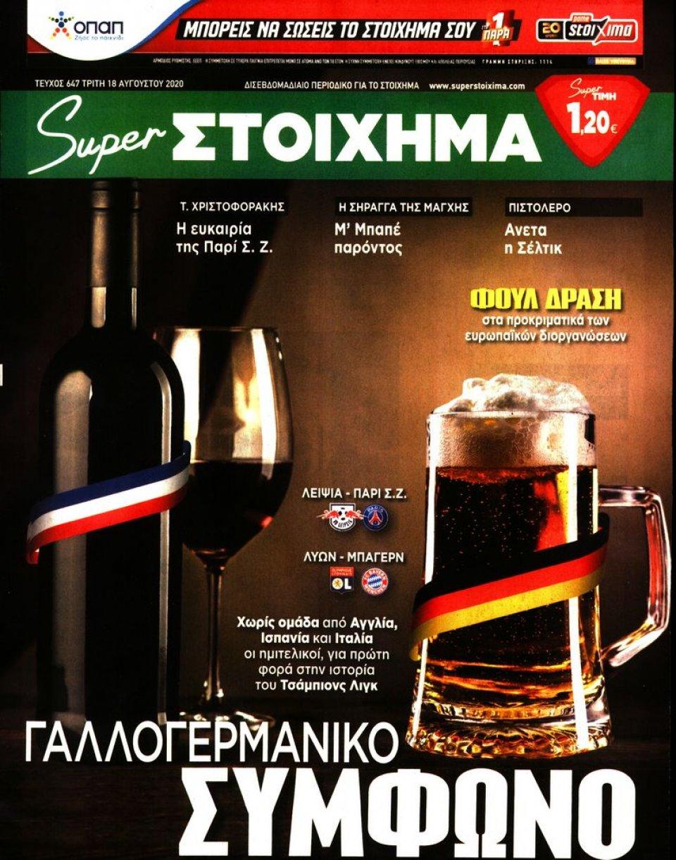Πρωτοσέλιδο Εφημερίδας - SUPER ΣΤΟΙΧΗΜΑ - 2020-08-18