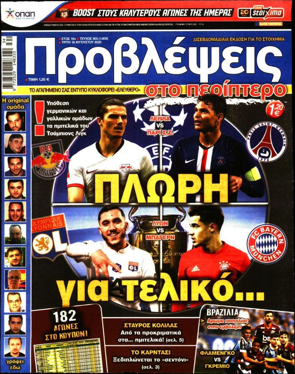 Πρωτοσέλιδο Εφημερίδας - ΠΡΟΒΛΕΨΕΙΣ - 2020-08-18