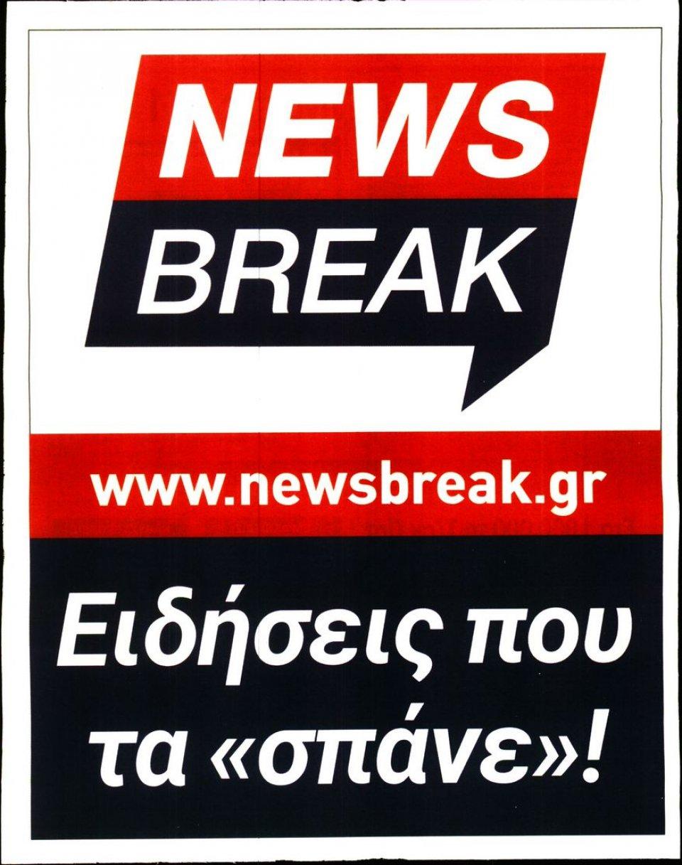 Οπισθόφυλλο Εφημερίδας - ΠΡΟΒΛΕΨΕΙΣ - 2020-08-18