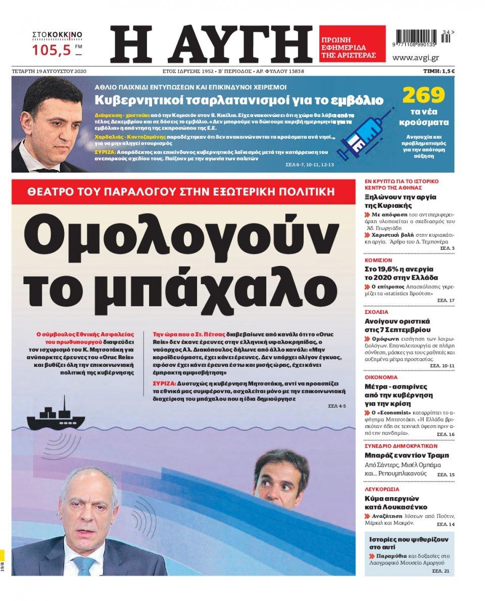 Πρωτοσέλιδο Εφημερίδας - Αυγή - 2020-08-19