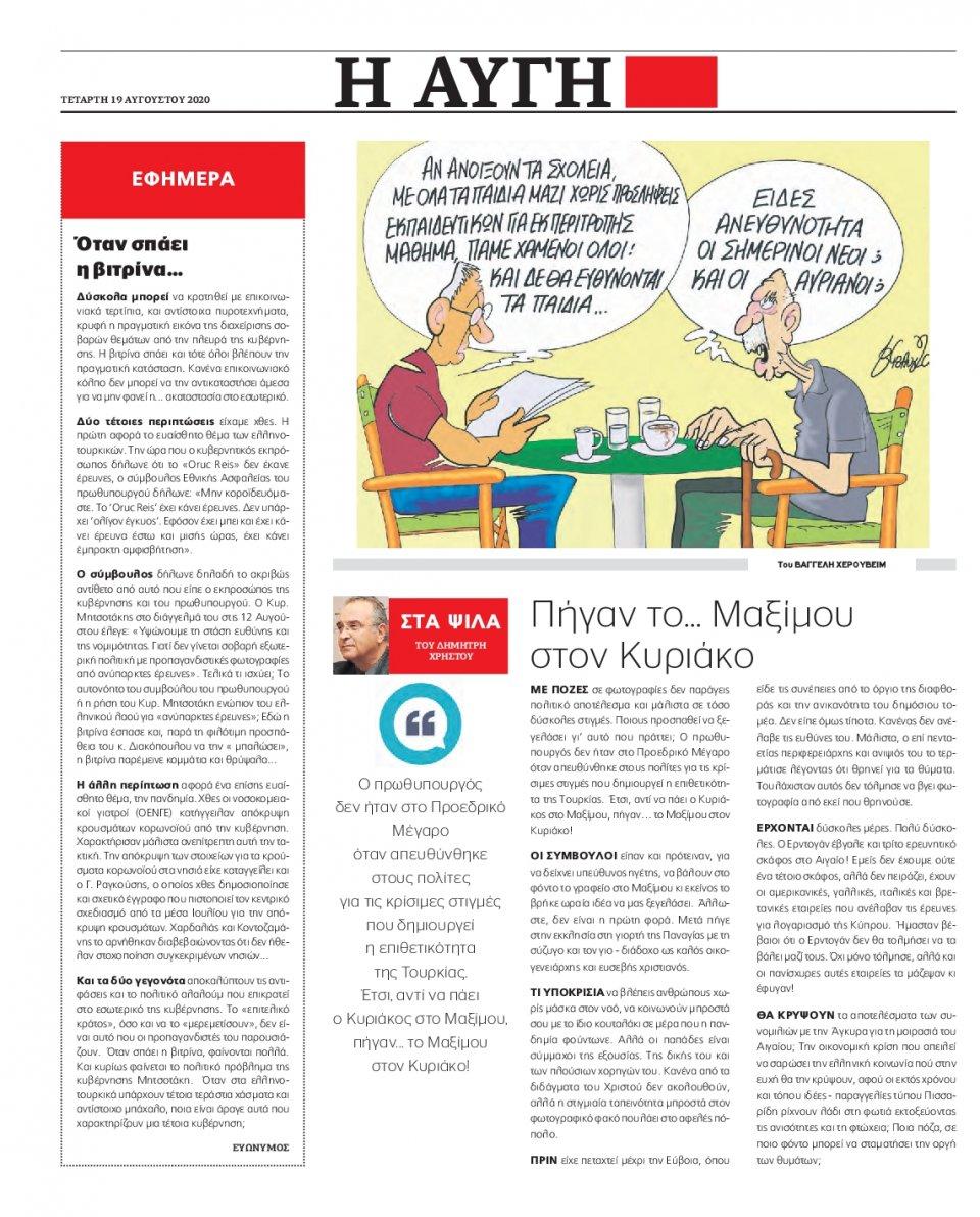 Οπισθόφυλλο Εφημερίδας - Αυγή - 2020-08-19