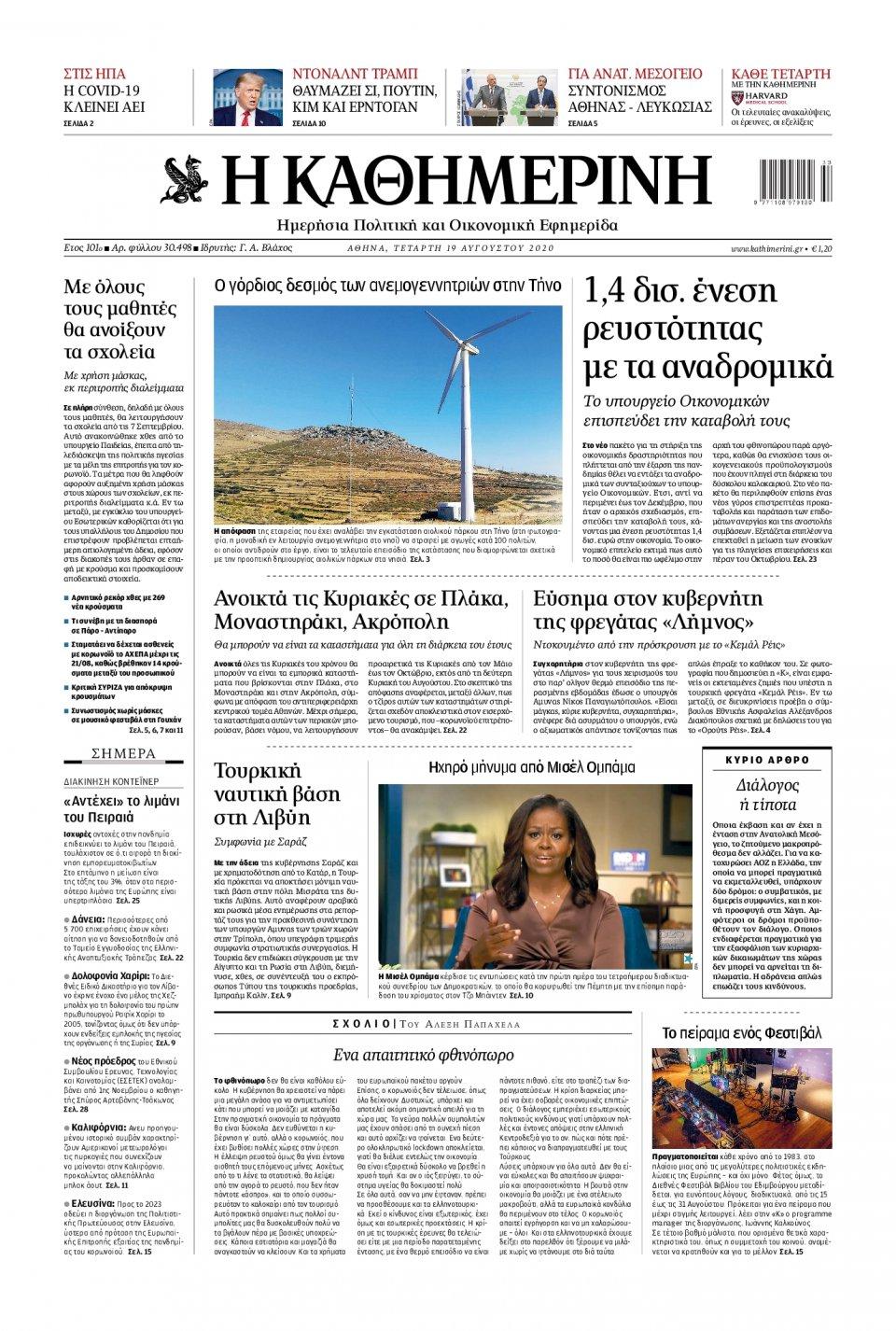 Πρωτοσέλιδο Εφημερίδας - Καθημερινή - 2020-08-19