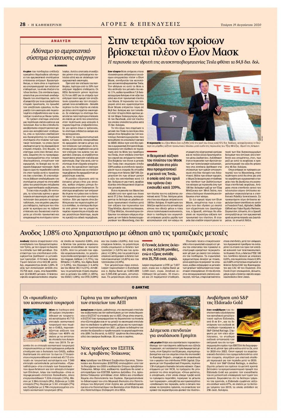 Οπισθόφυλλο Εφημερίδας - Καθημερινή - 2020-08-19