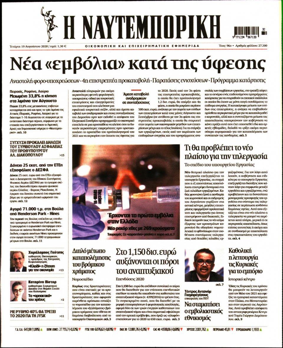 Πρωτοσέλιδο Εφημερίδας - Ναυτεμπορική - 2020-08-19