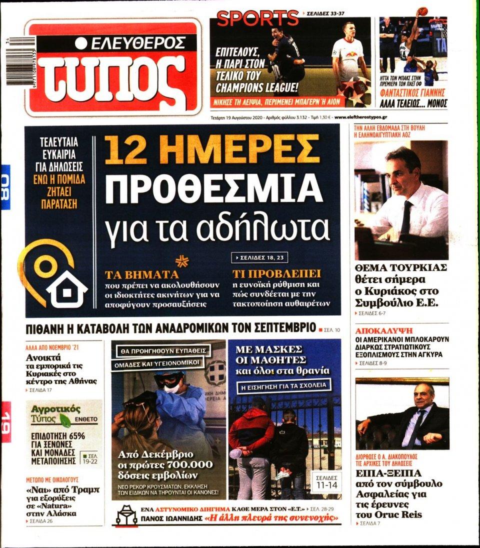 Πρωτοσέλιδο Εφημερίδας - Ελεύθερος Τύπος - 2020-08-19