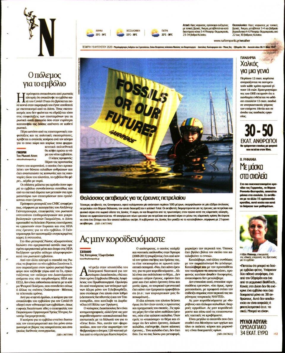 Οπισθόφυλλο Εφημερίδας - Ναυτεμπορική - 2020-08-19