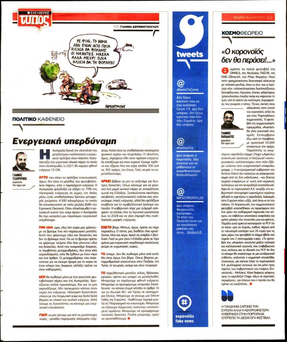 Οπισθόφυλλο Εφημερίδας - Ελεύθερος Τύπος - 2020-08-19
