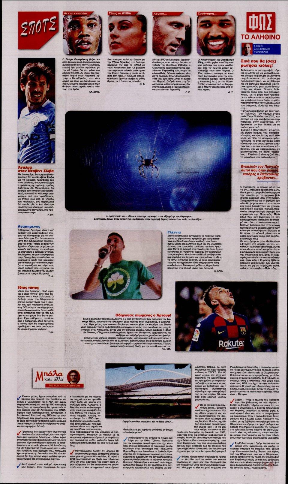 Οπισθόφυλλο Εφημερίδας - Φως των Σπορ - 2020-08-19