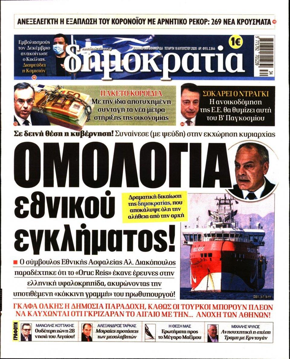 Πρωτοσέλιδο Εφημερίδας - ΔΗΜΟΚΡΑΤΙΑ - 2020-08-19