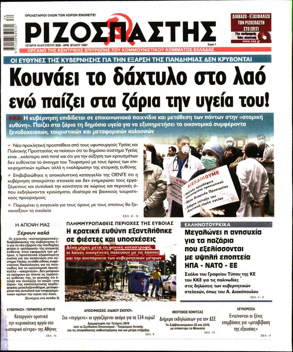 Πρωτοσέλιδο Εφημερίδας - Ριζοσπάστης - 2020-08-19