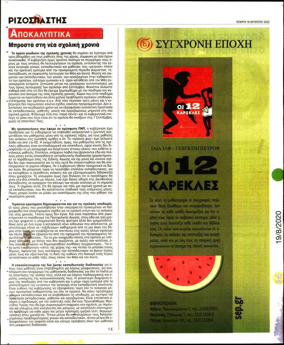 Οπισθόφυλλο Εφημερίδας - Ριζοσπάστης - 2020-08-19