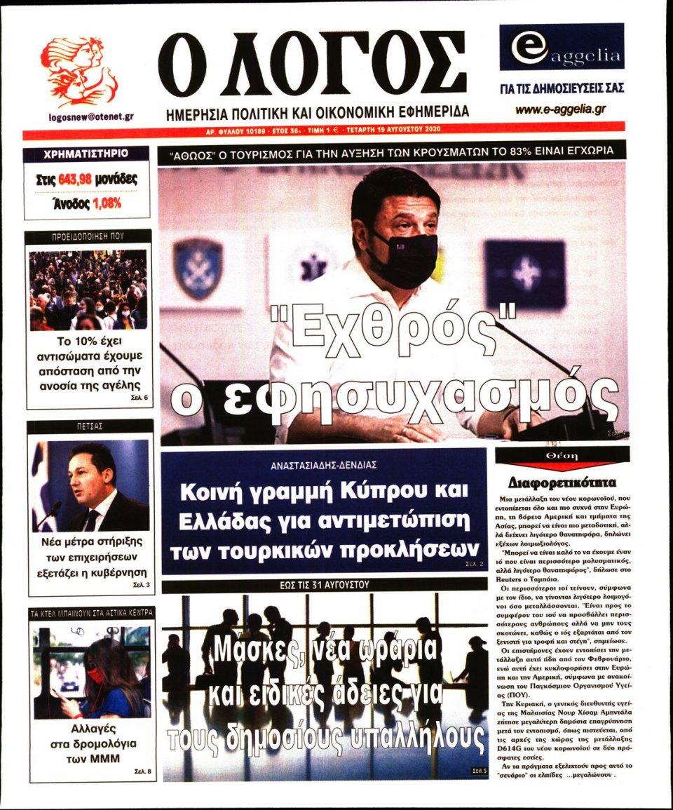 Πρωτοσέλιδο Εφημερίδας - Λόγος - 2020-08-19