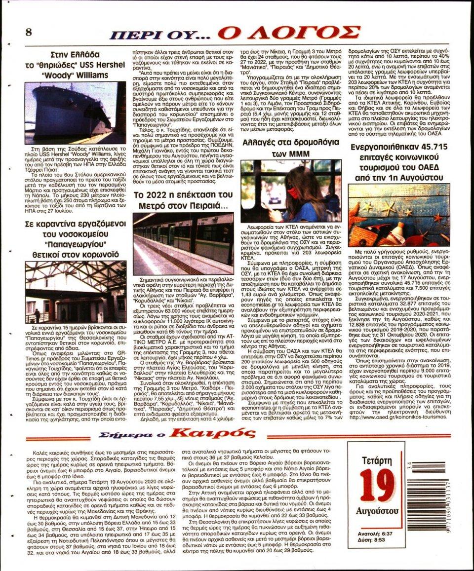 Οπισθόφυλλο Εφημερίδας - Λόγος - 2020-08-19
