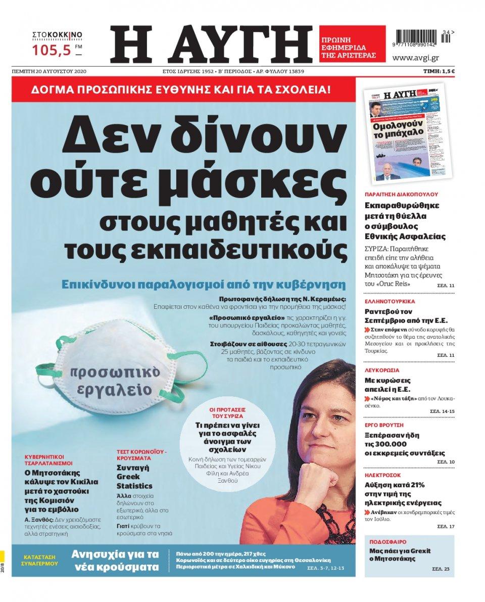 Πρωτοσέλιδο Εφημερίδας - Αυγή - 2020-08-20