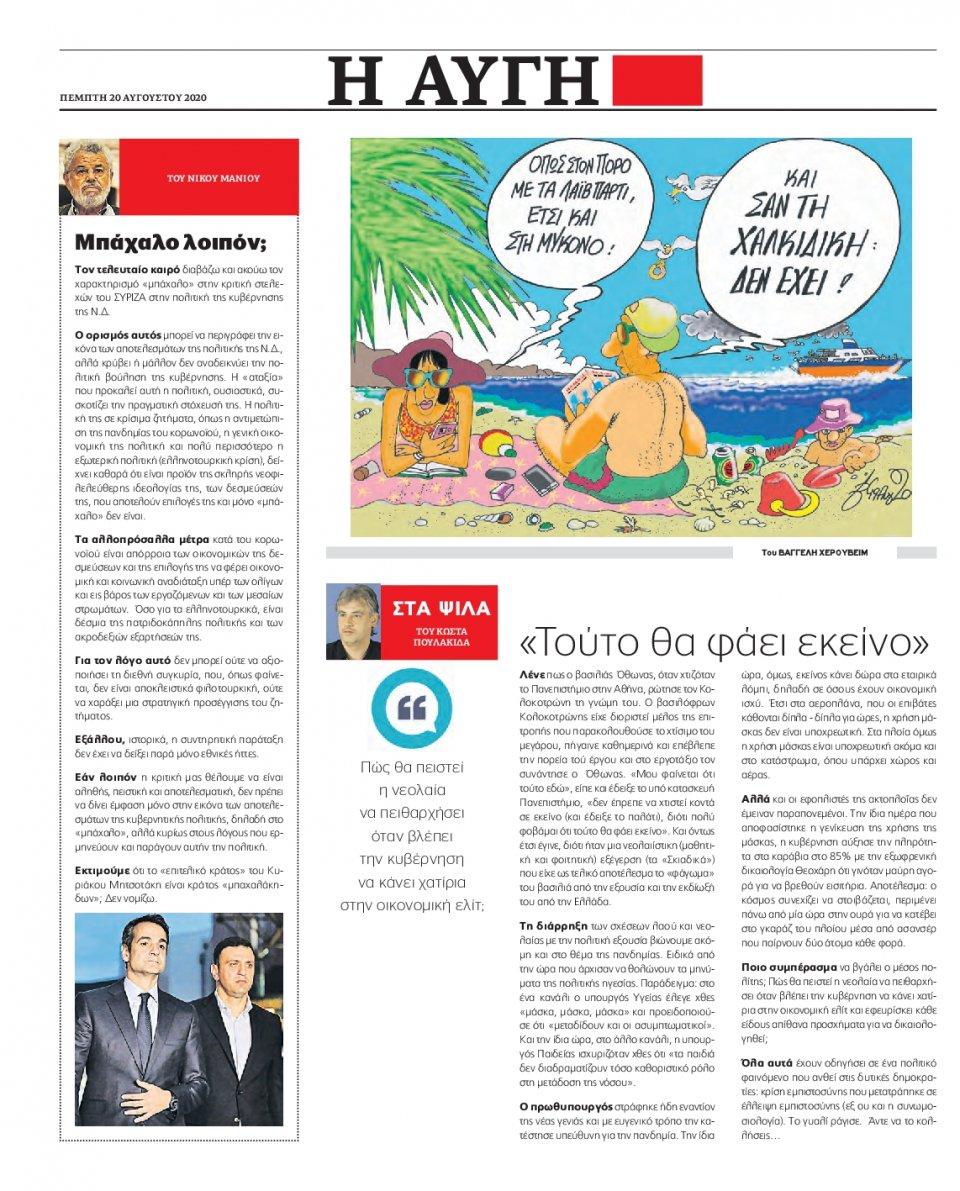 Οπισθόφυλλο Εφημερίδας - Αυγή - 2020-08-20
