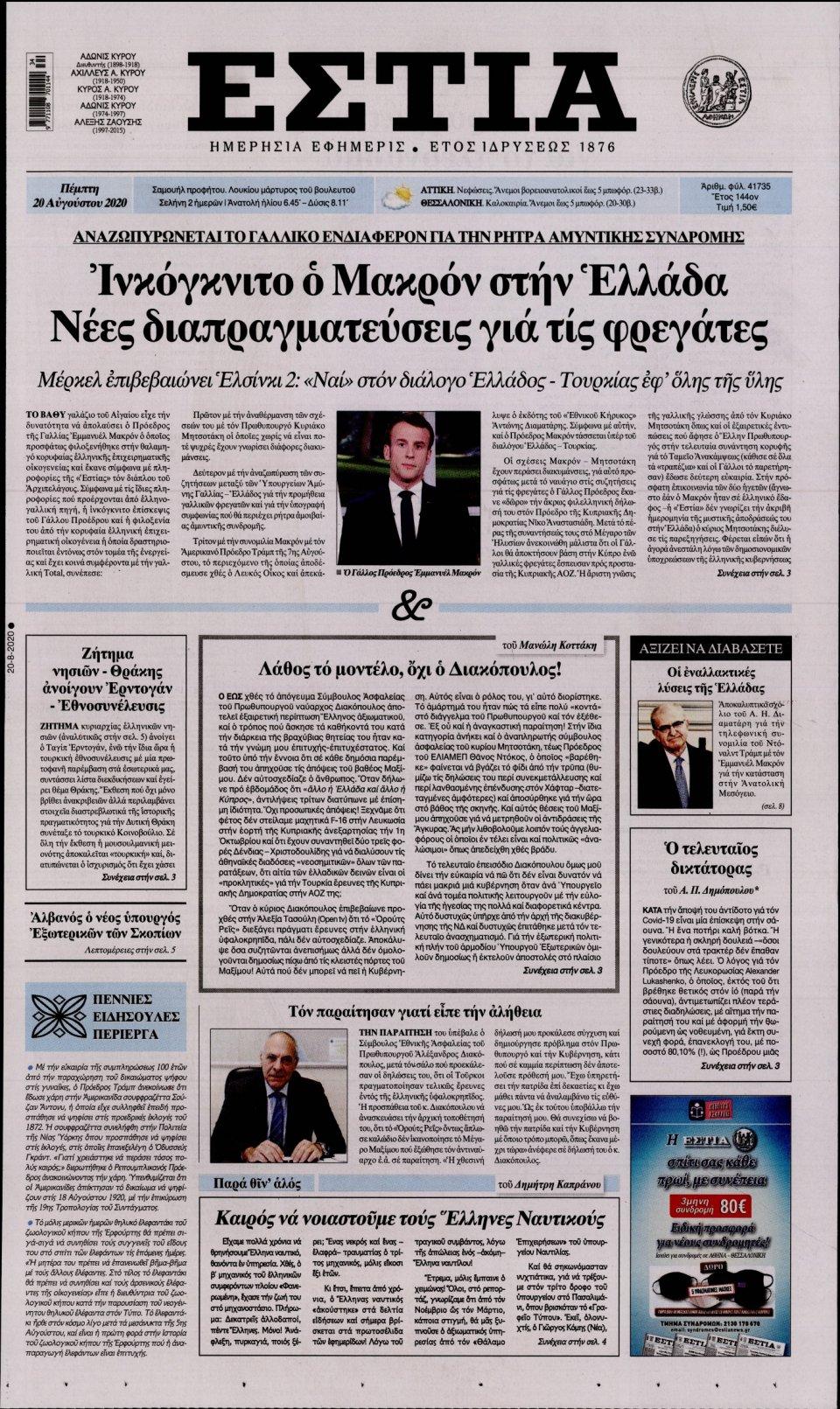 Πρωτοσέλιδο Εφημερίδας - Εστία - 2020-08-20