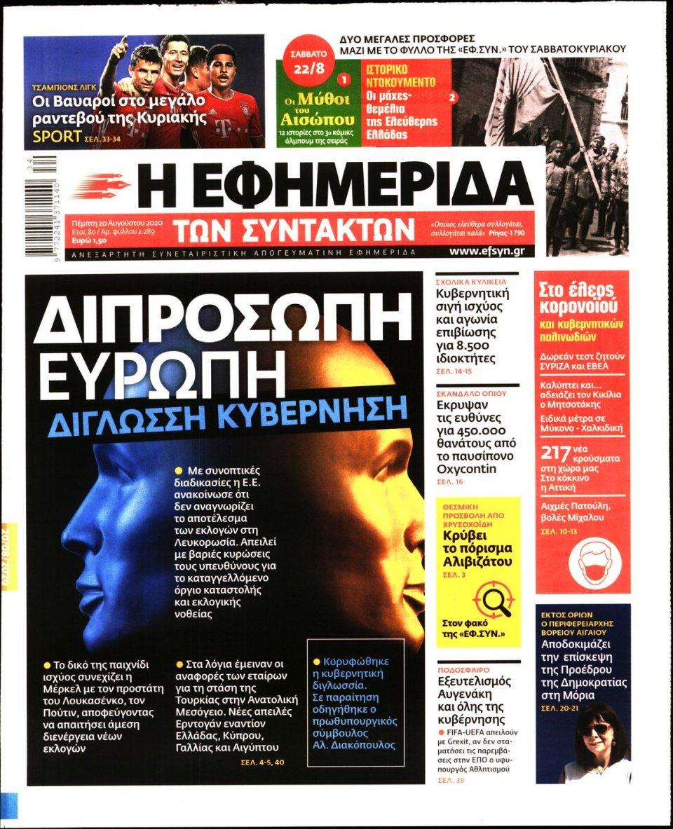 Πρωτοσέλιδο Εφημερίδας - Η ΕΦΗΜΕΡΙΔΑ ΤΩΝ ΣΥΝΤΑΚΤΩΝ - 2020-08-20