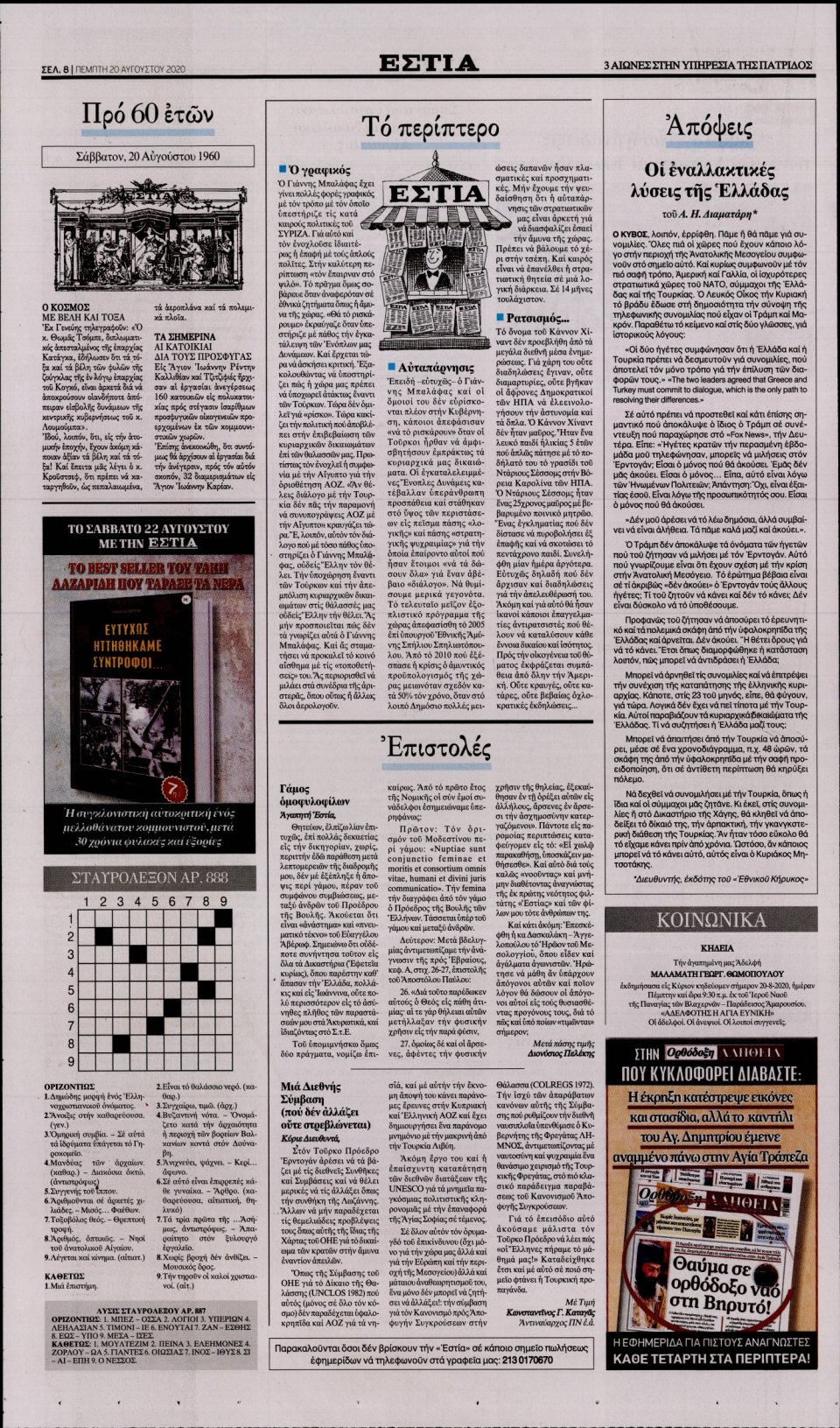Οπισθόφυλλο Εφημερίδας - Εστία - 2020-08-20