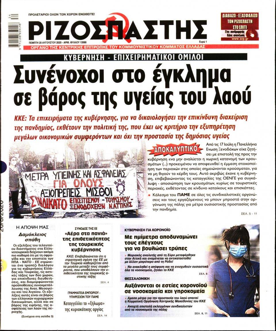Πρωτοσέλιδο Εφημερίδας - Ριζοσπάστης - 2020-08-20