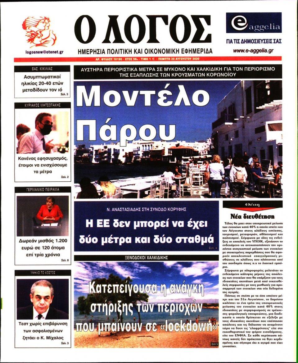 Πρωτοσέλιδο Εφημερίδας - Λόγος - 2020-08-20