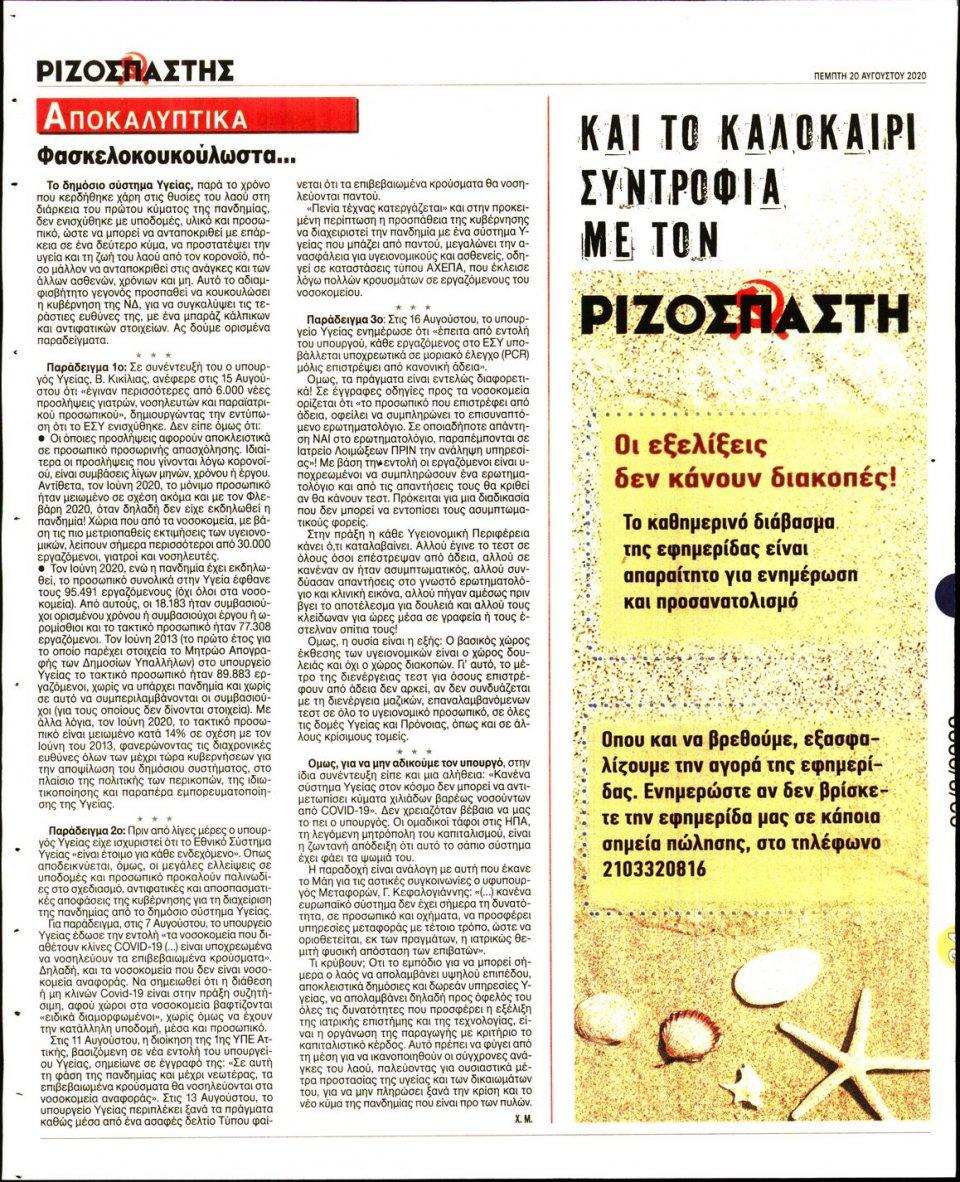 Οπισθόφυλλο Εφημερίδας - Ριζοσπάστης - 2020-08-20
