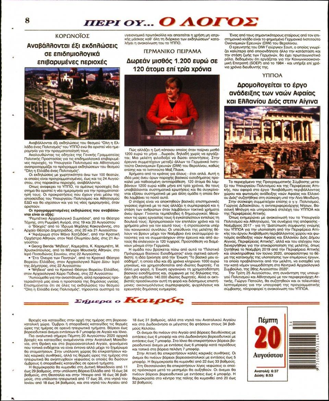 Οπισθόφυλλο Εφημερίδας - Λόγος - 2020-08-20