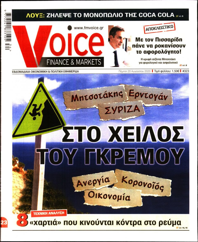 Πρωτοσέλιδο Εφημερίδας - FINANCE & MARKETS VOICE - 2020-08-20