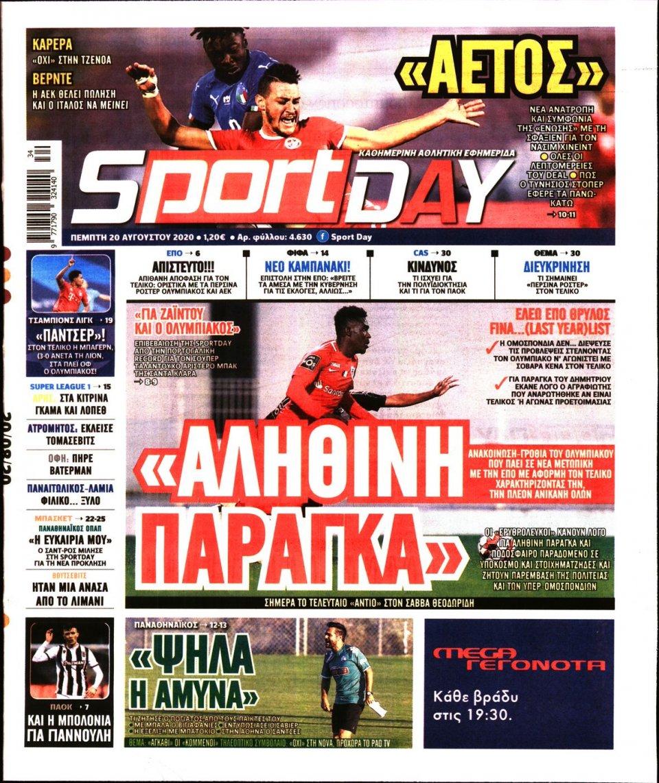 Πρωτοσέλιδο Εφημερίδας - Sportday - 2020-08-20