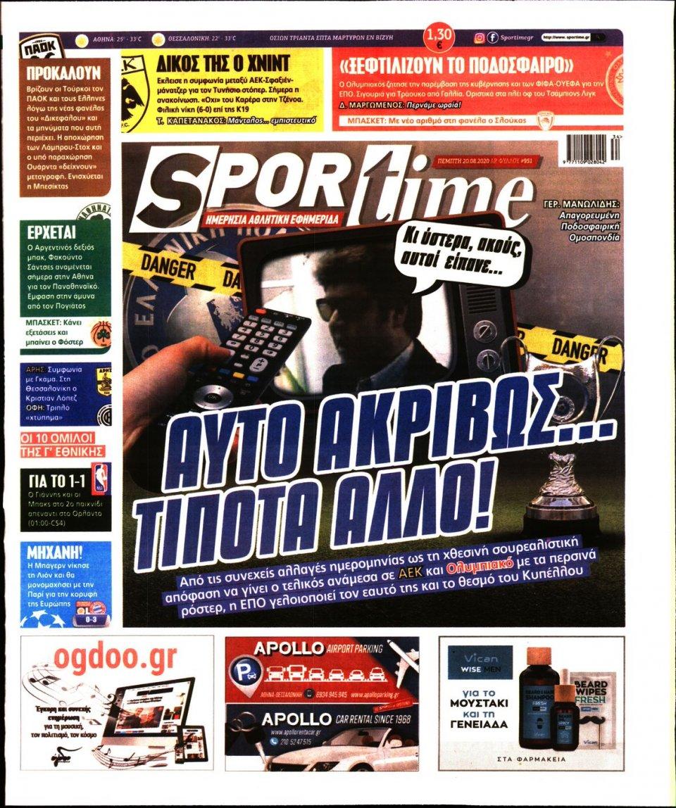Πρωτοσέλιδο Εφημερίδας - SPORTIME - 2020-08-20
