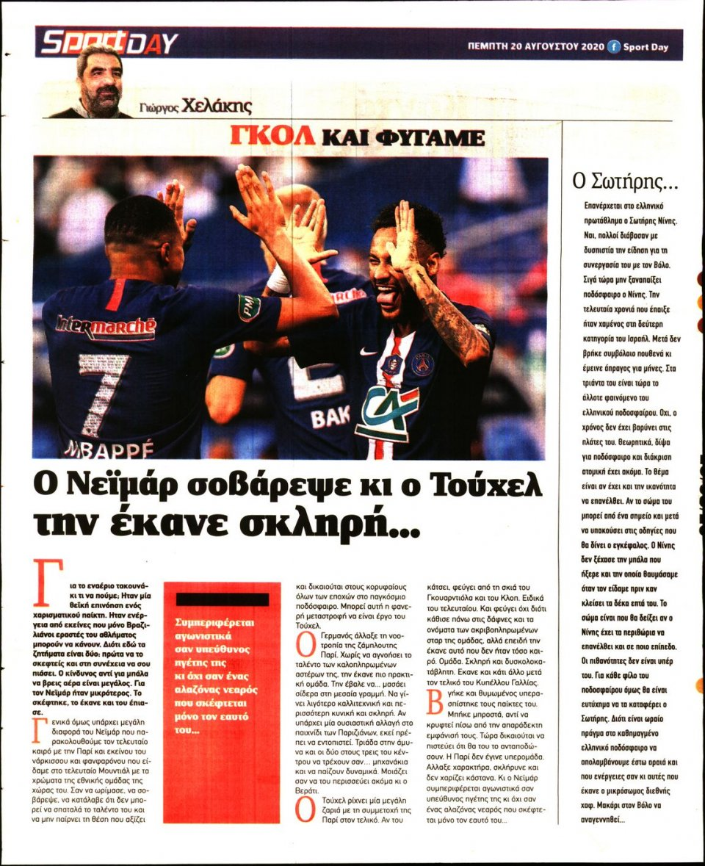 Οπισθόφυλλο Εφημερίδας - Sportday - 2020-08-20