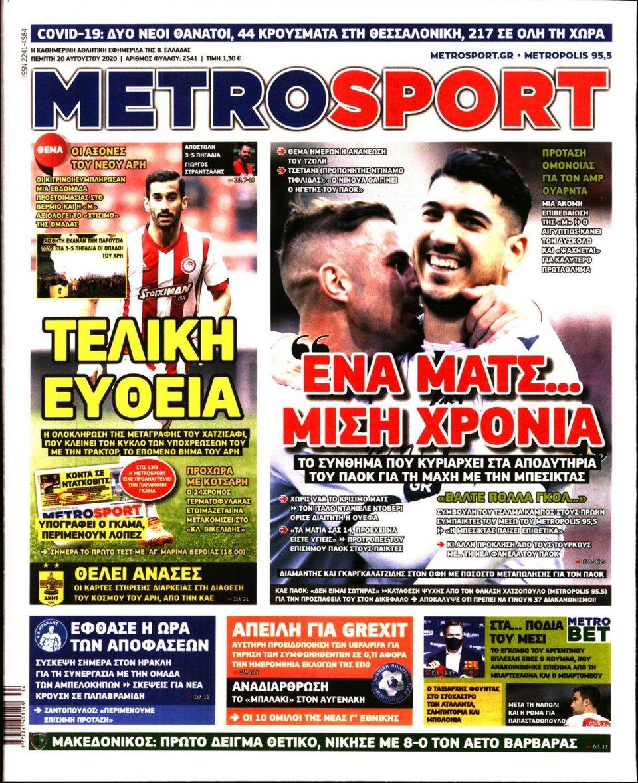 Πρωτοσέλιδο Εφημερίδας - METROSPORT - 2020-08-20