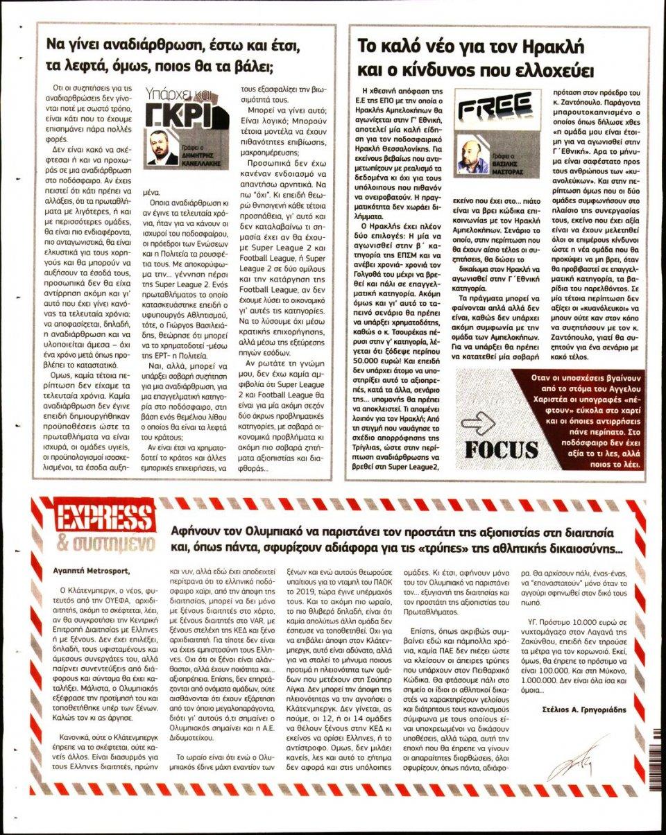 Οπισθόφυλλο Εφημερίδας - METROSPORT - 2020-08-20