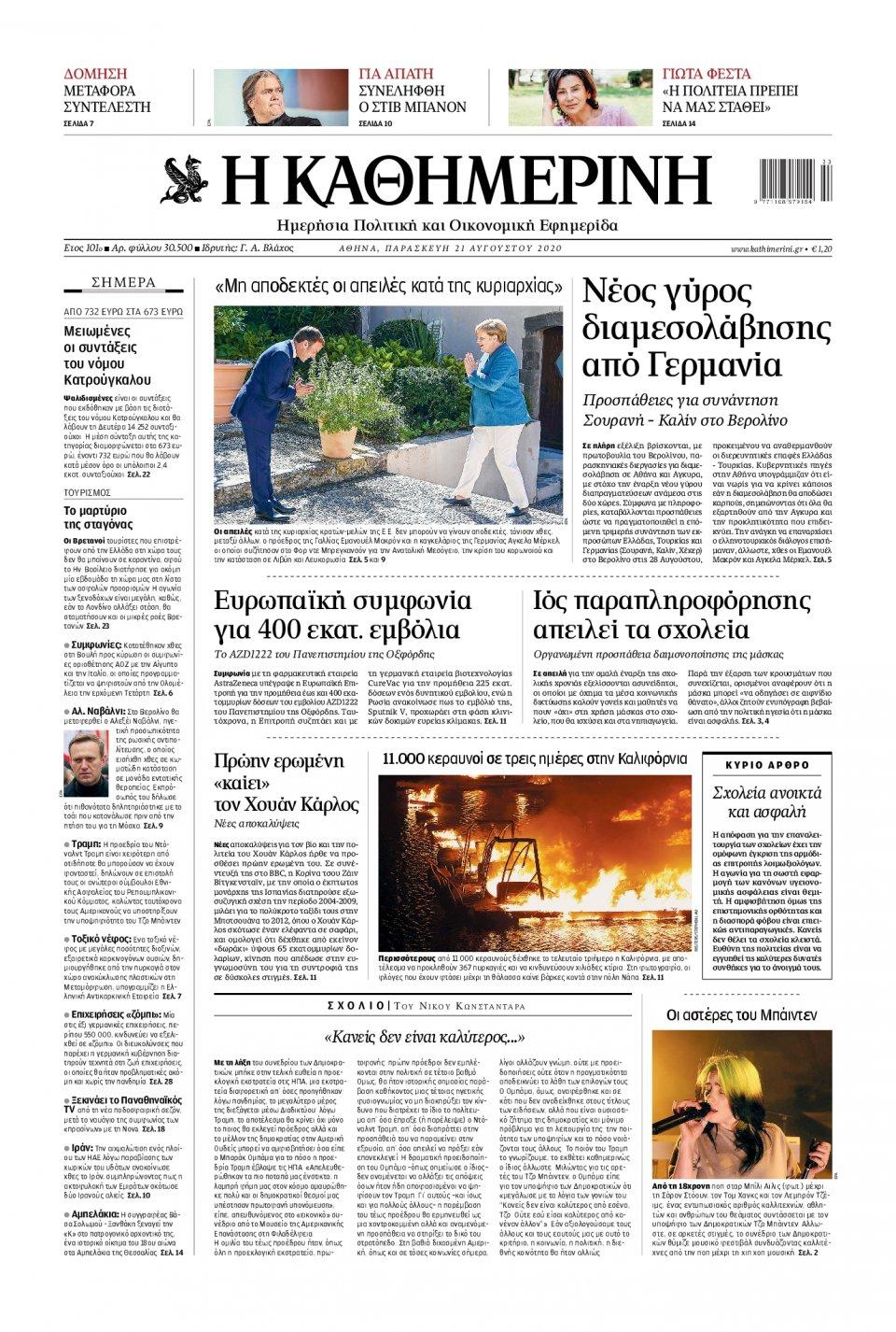 Πρωτοσέλιδο Εφημερίδας - Καθημερινή - 2020-08-21